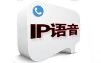 VOIP语音网关可灵活选择需求解决企业难题