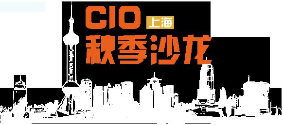 CIO上海秋季沙龙