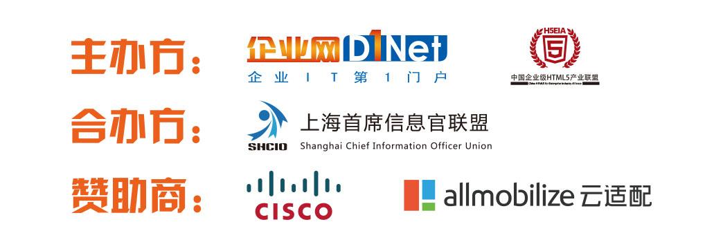 企业网D1Net,中国企业级HTML5产业联盟,上海首席信息官联盟,cisco,云适配