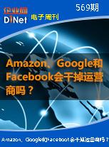 Amazon、Google和Facebook会干掉运营商吗?