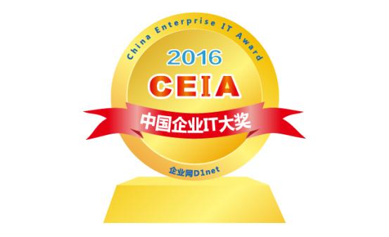 CIO选型看什么?2016CEIA中国企业IT大奖正式揭晓