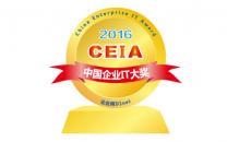 2016CEIA中国企业IT大奖正式揭晓