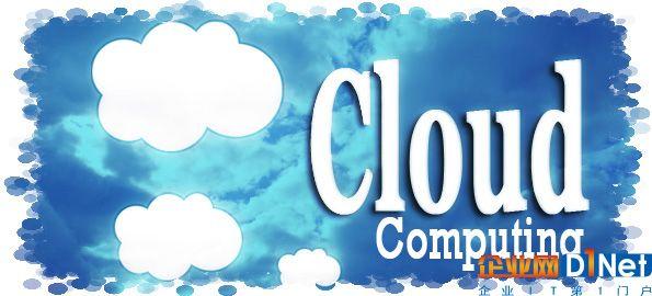 放弃云计算服务的十大原因