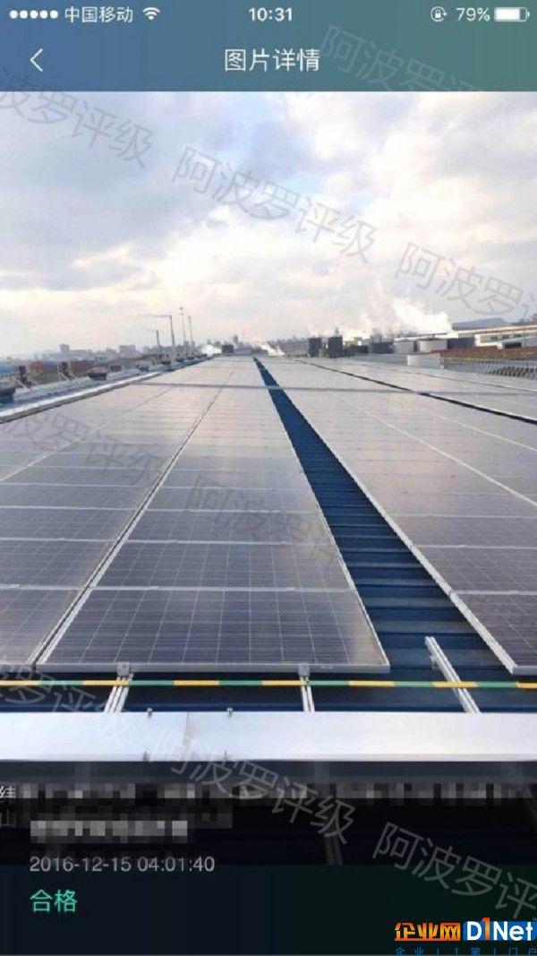 mw全额上网屋顶分布式光伏发电项目资源进行风险评级