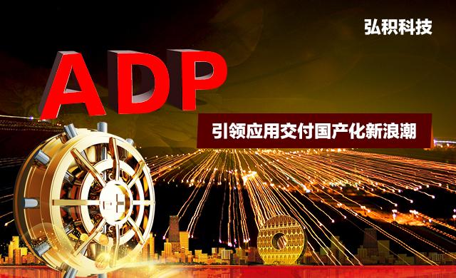 弘积科技:ADP引领应用交付国产化新浪潮
