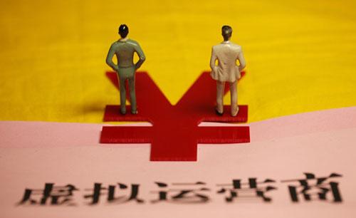 虚拟运营商困兽犹斗:分享通信欠款已达1.58亿元