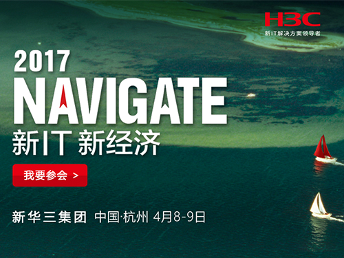 2017 NAVIGATE 新IT 新经济——新华三集团 中国·杭州 4月8-9日