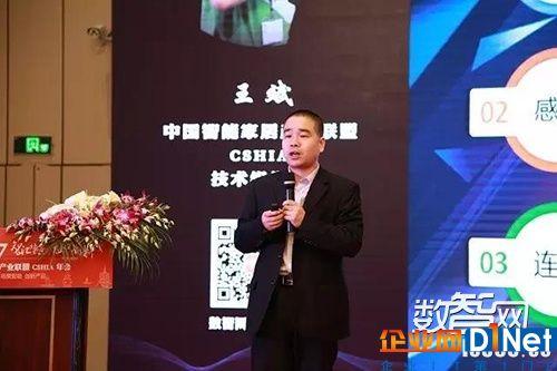 中国智能家居产业联盟(CSHIA)技术组组长王斌