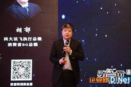 科大讯飞执行总裁、消费者事业群总裁胡郁