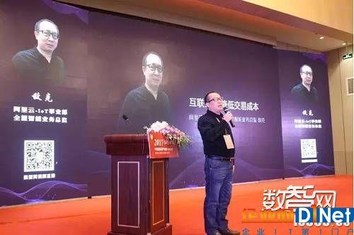 阿里云-IoT事业部全屋智能总监敌克