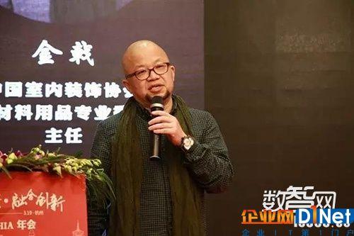 中国室内装饰协会装饰材料用品专业委员会主任金戟