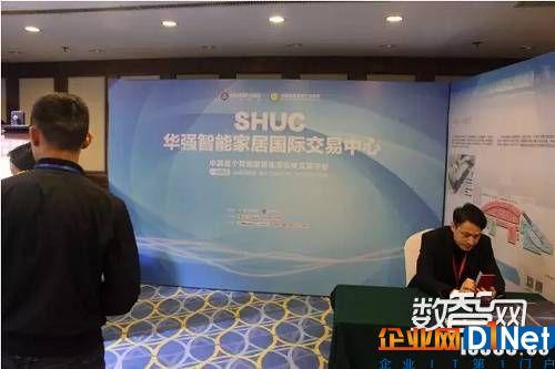 华强智能家居国际交易中心展位