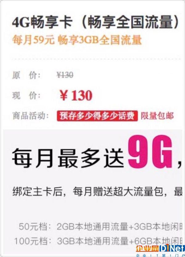 上图为蜗牛移动4G流量卡,5GB全国流量130元;下图为中国移动4G流量卡,5GB不同流量50元,但有限制条件