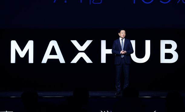 """视频会议再添猛将:视源股份推出有""""情怀""""的MAXHUB会议平台"""