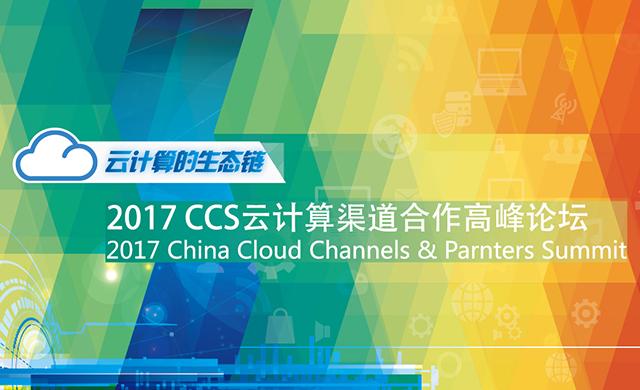 2017 CCS云计算渠道伙伴合作高峰论坛即将盛大开幕