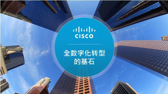 曹图强:思科正成为全数字化转型基石