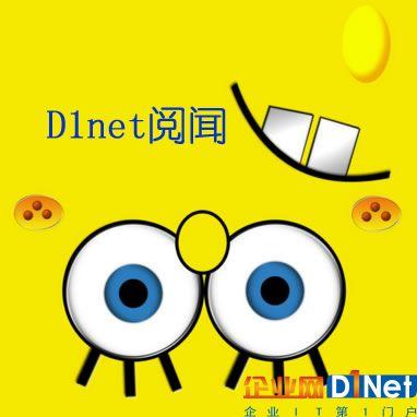 D1net阅闻:浙江省工商局与阿里巴巴集团合作