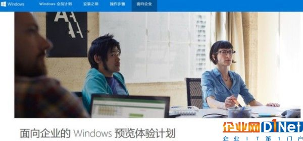 Win10拉上企业主 Insider Preview试用