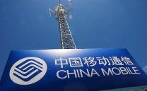 中国移动Q1营收1840亿 净赚248亿元同比增长3.7%