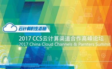 2017CCS云计算渠道合作高峰论坛