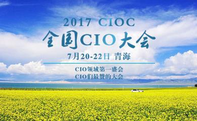 凸显价值:全国CIO交流大会7月20-22日将于青海举办