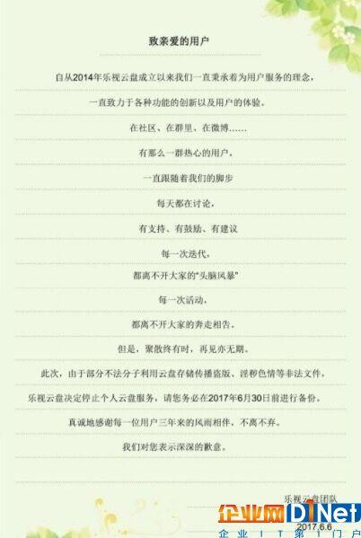 QQ图片20170607074719