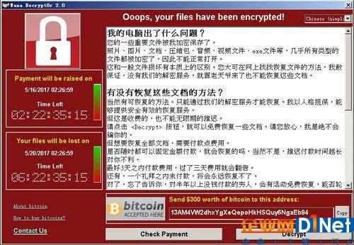 勒索病毒肆虐 黑客口中的比特币是什么