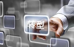 OA系统如何助力传统企业转型
