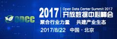 2017开放数据中心峰会