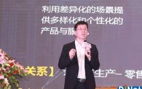 苏宁乔新亮:智慧零售的新思考