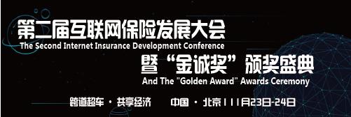 互联网保险发展大会
