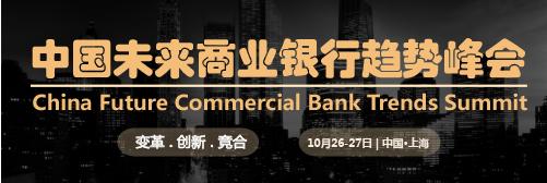 未来商业银行趋势峰会