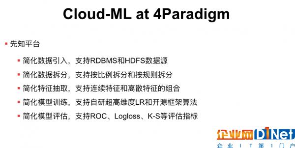 云深度学习平台架构与实践的必经之路9