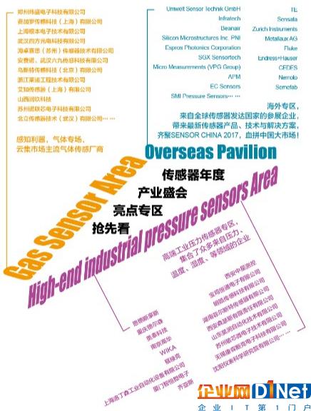 图2. SENSOR CHINA 2017工业压力传感器专区