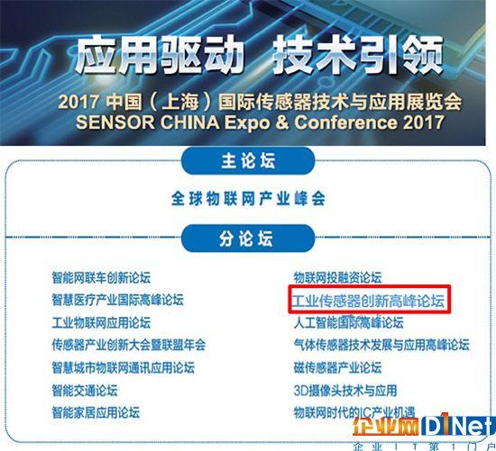 图3. SENSOR CHINA 2017同期十余场论坛列表