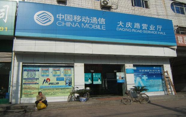 """中国移动核心网招标花落三家 诺基亚思科为何被""""拒之门外"""""""