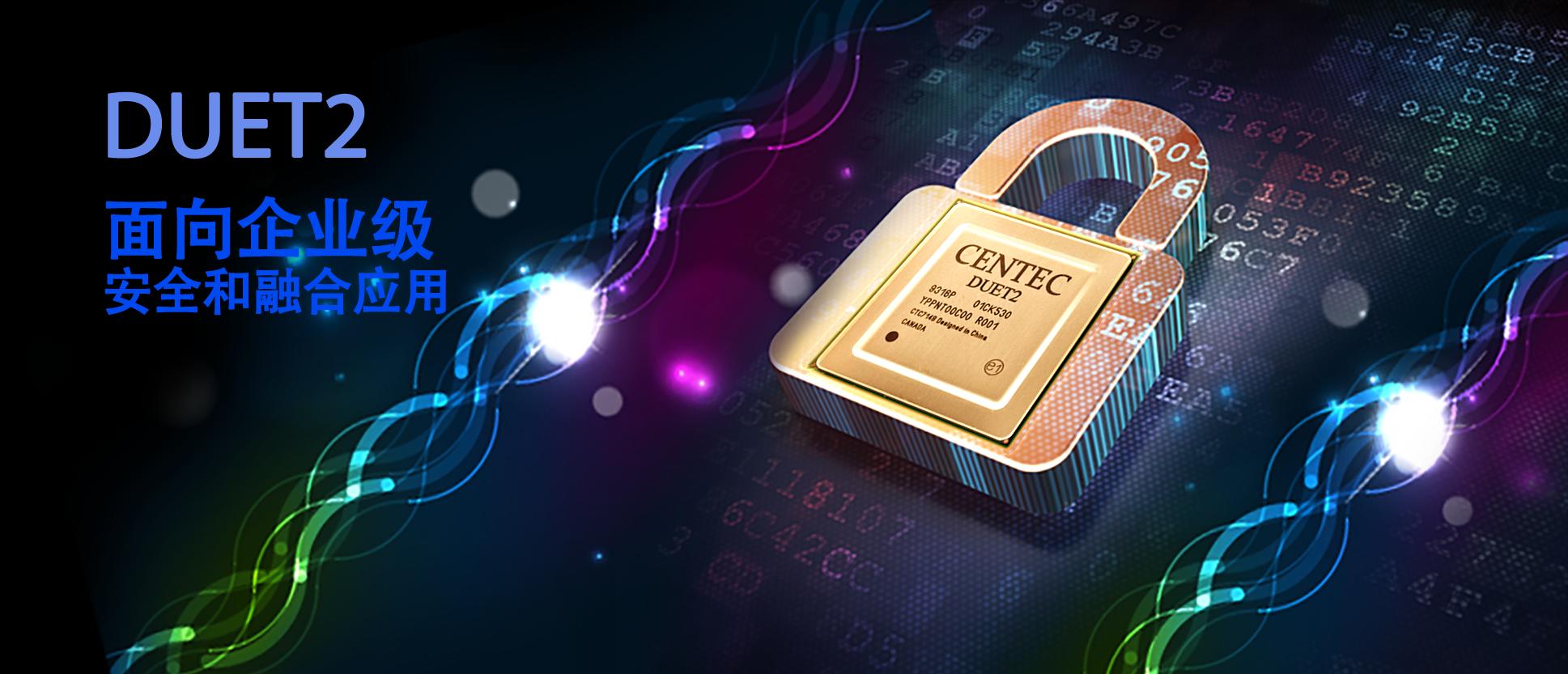 盛科网络发布面向企业级安全和融合应用的第五代核心芯片DUET2