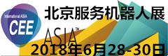 北京服务机器人展