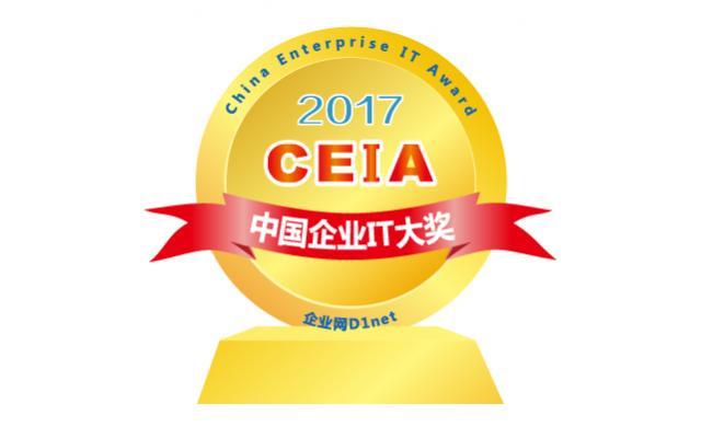 重磅!2017CEIA中国企业IT大奖火热评选中
