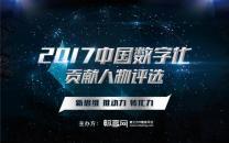 速来推荐你心中的2017中国数字化贡献人物