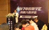 以成就论英雄,中国数字化贡献人物评选,你准备好了吗?