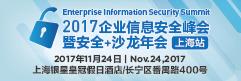 企业信息安全峰会