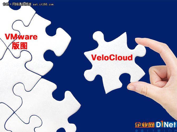 向思科宣战 VMware收购VeloCloud背后