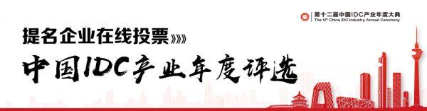 第十二届IDC产业年度评选报名正式启动