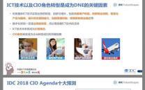务实的CIO:2018年你应关注啥?