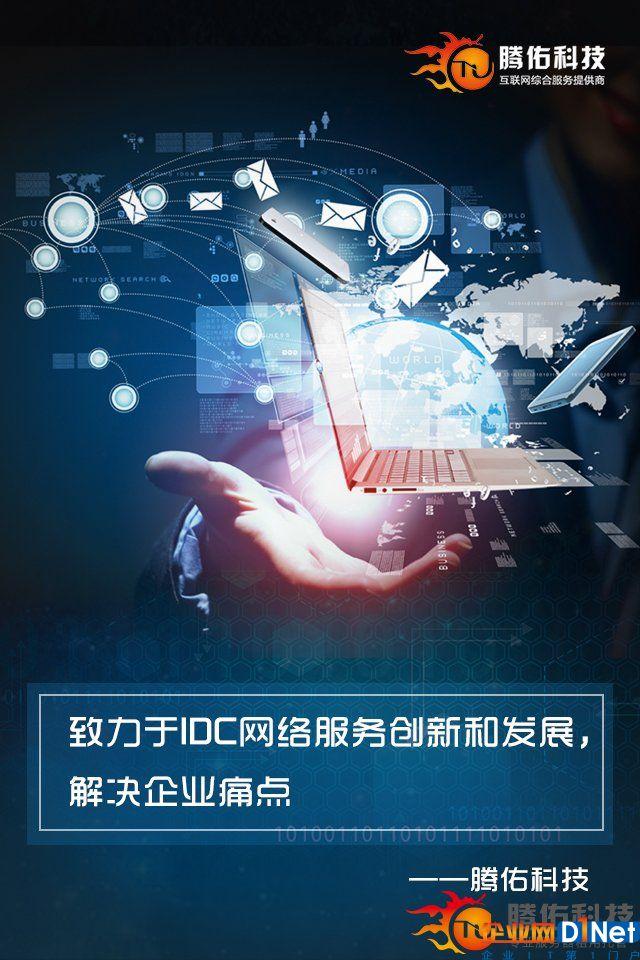 腾佑科技沙龙国际手机版
