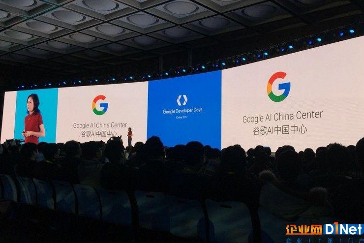 李飞飞在谷歌开发者大会上宣布AI中国中心正式成立