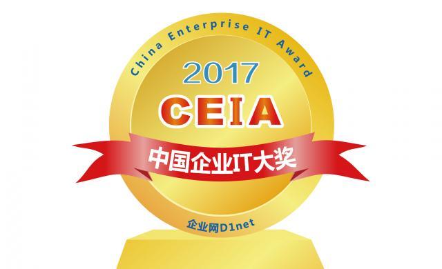 CIO选型指南,2017CEIA中国企业IT大奖重磅揭晓