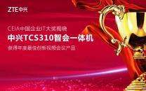 2017CEIA中国企业IT大奖公布