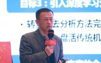 段云峰:中国移动大数据平台在人工智能上的探索